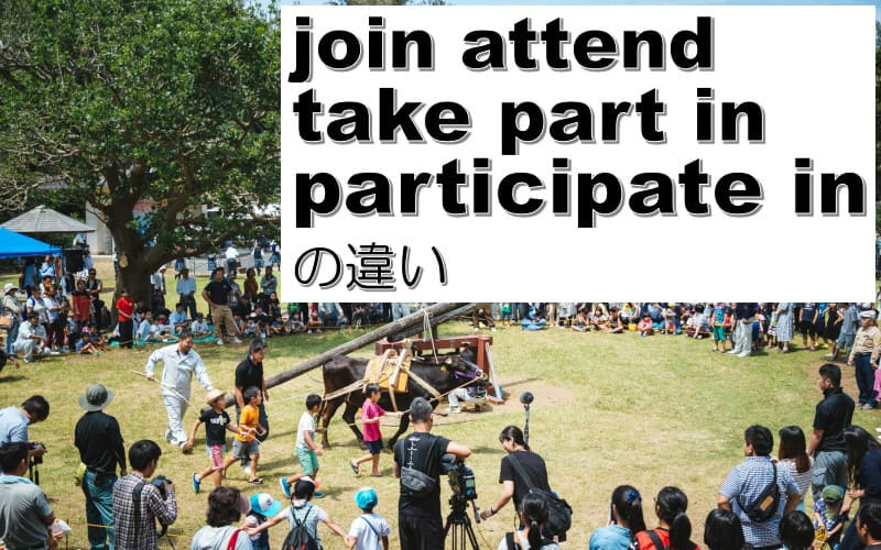 join・take part in・participate in・attendの違い