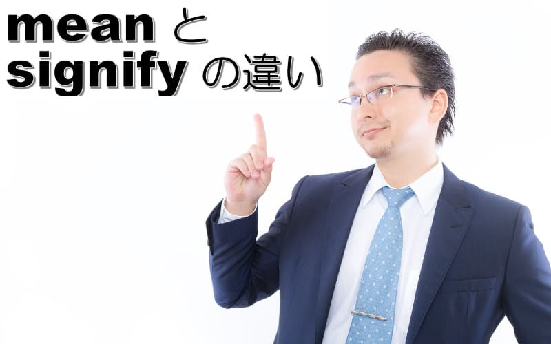meanとsignifyの違い