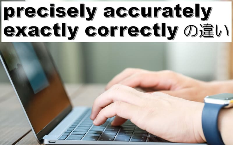 precisely・accurately・exactly・correctlyの違い