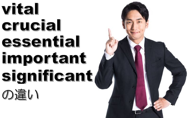 vital・crucial・essential・important・significantの違い