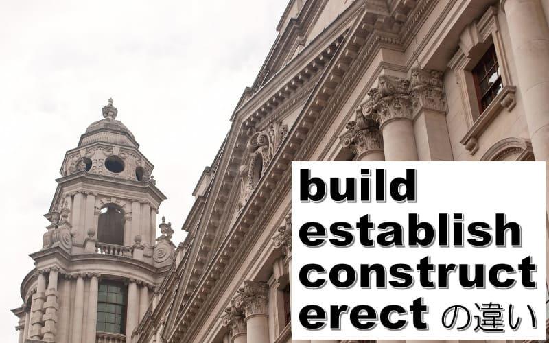 build・construct・establish・erectの違い