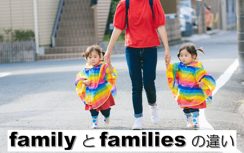 familyとfamiliesの違い