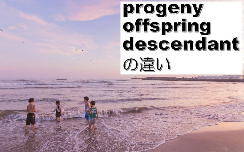progeny・offspring・descendantの違い