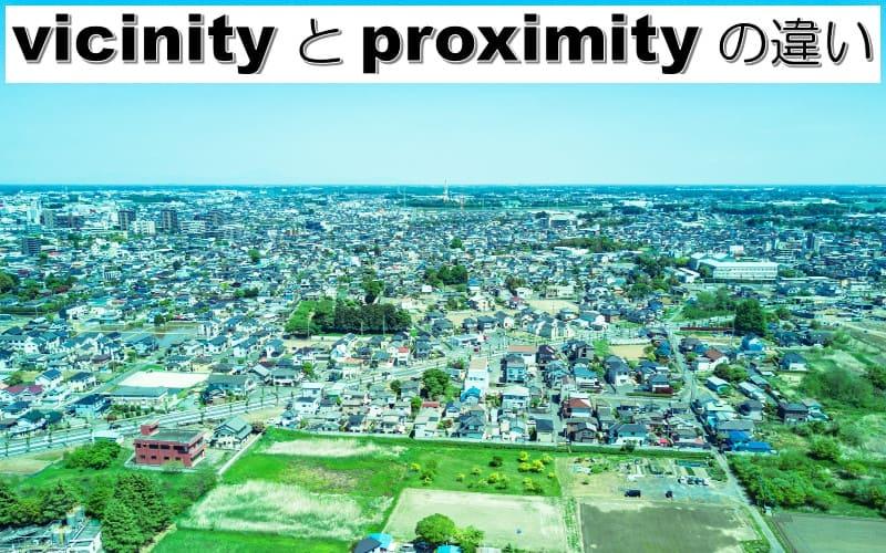 vicinityとproximityの違い
