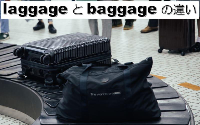 luggageとbaggageの違い