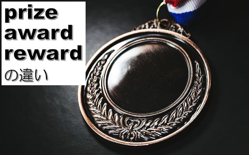 prize・award・rewardの違い