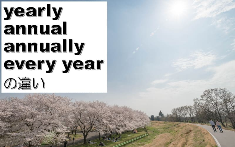 yearly・annual・annually・every yearの違い