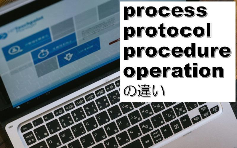 process・protocol・procedure・operationの違い