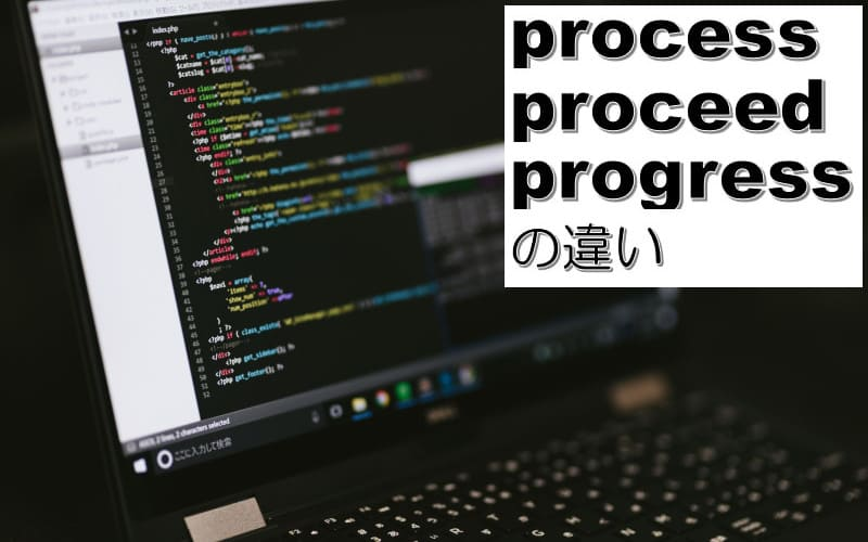 process・proceed・progressの違い