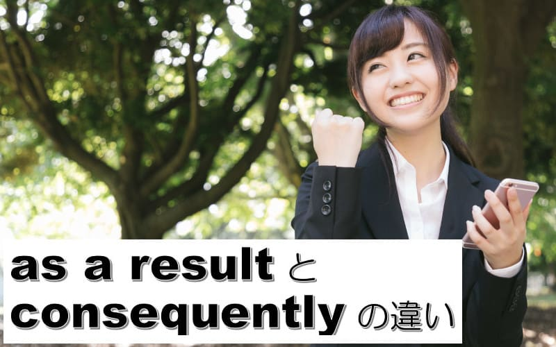 as a resultとconsequentlyの違い
