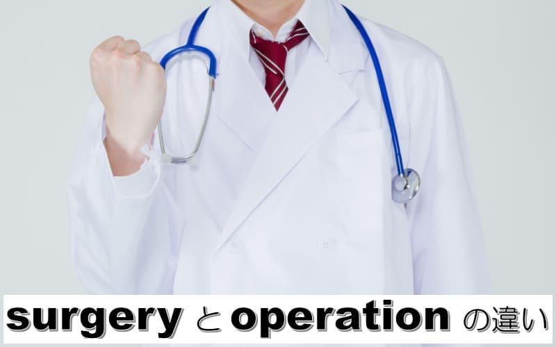 surgeryとoperationの違い
