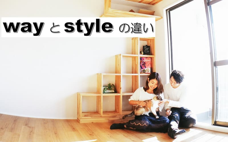 wayとstyleの違い