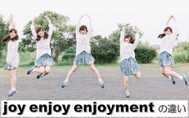 joy・enjoy・enjoymentの違い