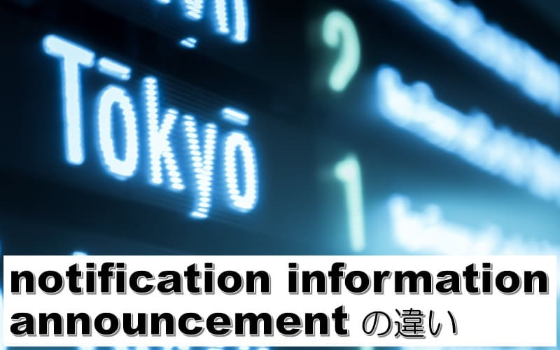 notification・information・announcementの違い
