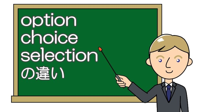 option・choice・select・selectionの違い