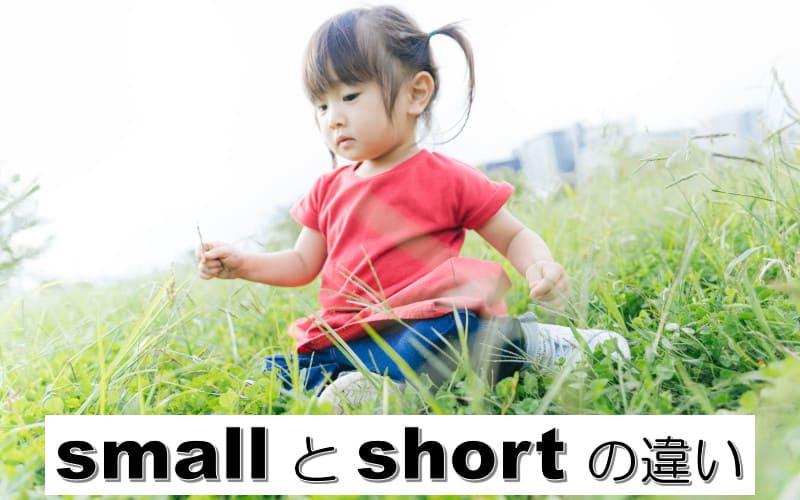 smallとshortの違い