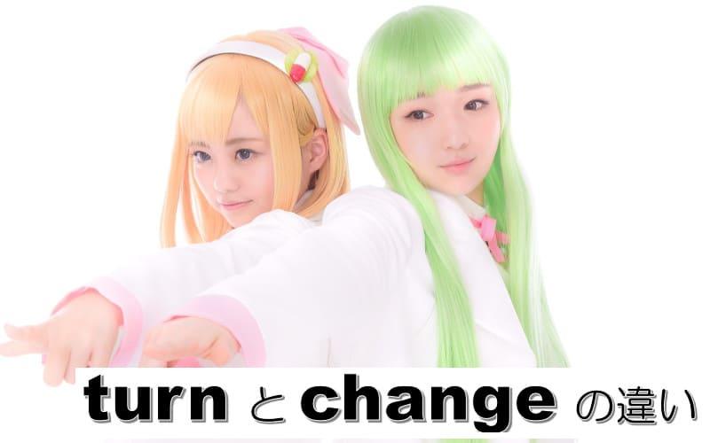 turnとchangeの違い
