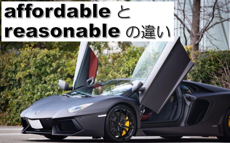 affordableとreasonableの違い