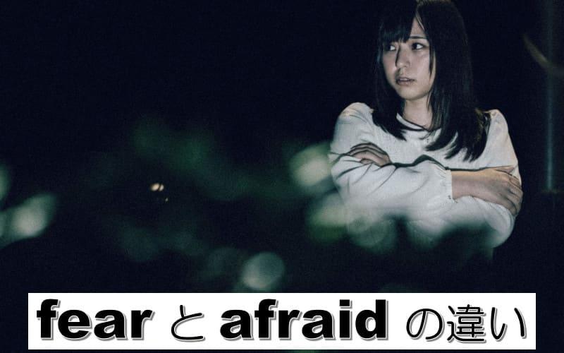 fearとafraidの違い