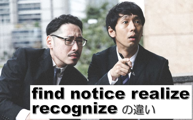 find・notice・realize・recognizeの違い