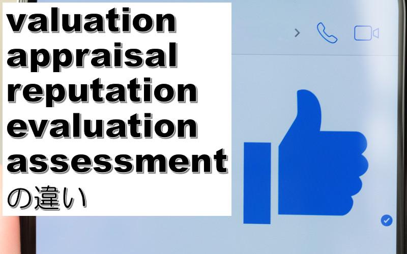 evaluation・assessment・valuation・reputationの違い