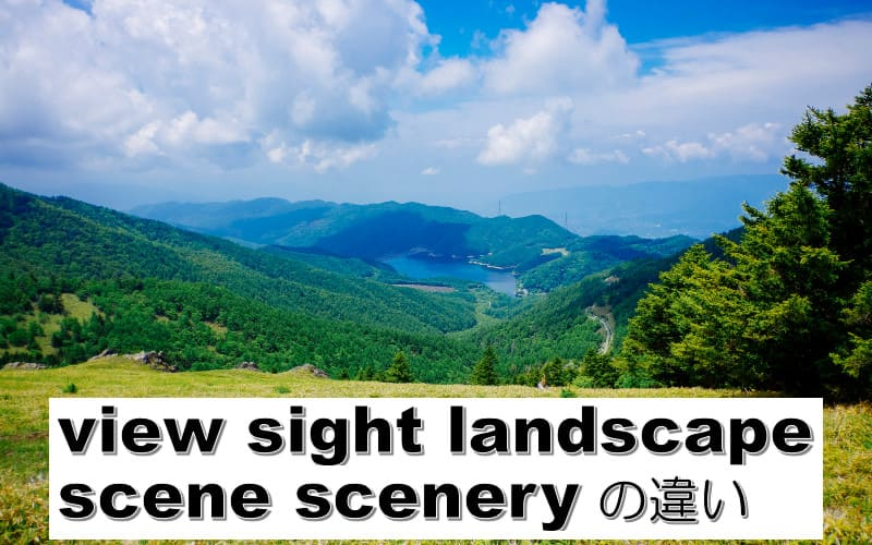view・sight・scene・scenery・landscapeの違い