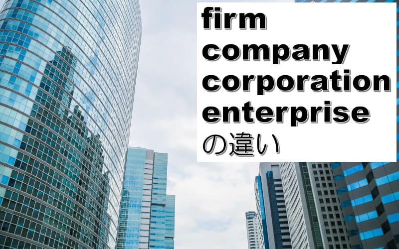 firm・company・corporation・enterpriseの違い