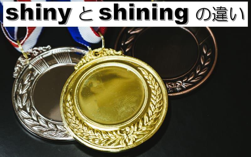 shinyとshiningの違い