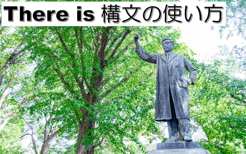 There is構文の使い方