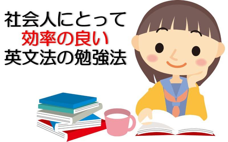 社会人の英文法勉強法