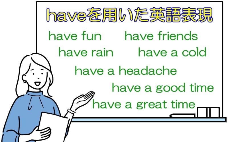 haveを用いた英語表現