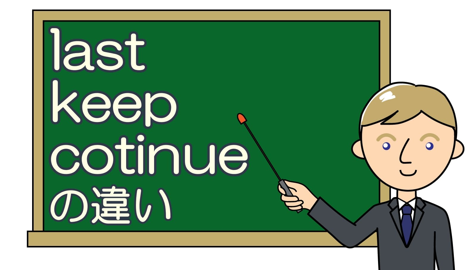 last・keep・continueの違い